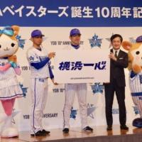 BayStars president Shingo Okamura (second from right), new manager Daisuke Miura (center) and pitcher Shota Imanaga (second from left) present the team's 2021 slogan during a Tuesday news conference in Yokohama. | KAZ NAGATSUKA